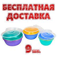 Набор мисок для кухни с крышкой 9 штук (2л - 3шт, 3л - 3шт, 4л - 3ш) - бесплатная доставка