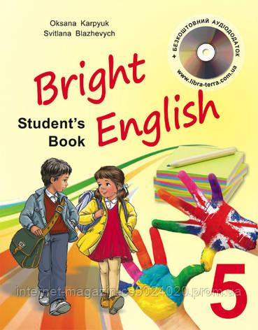 """Англійська мова 5 клас. Підручник """"Bright English - 5"""" (поглиблене вивчення). Карпюк О., фото 2"""