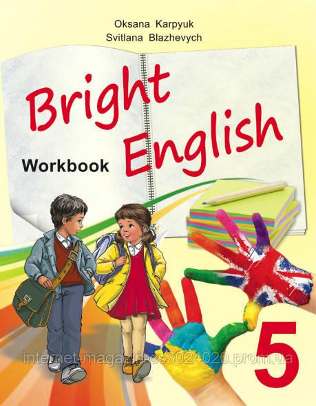 """Англійська мова 5 клас. Робочий зошит до підручника """"Bright English - 5"""" (поглиблене вивчення). Карпюк О."""