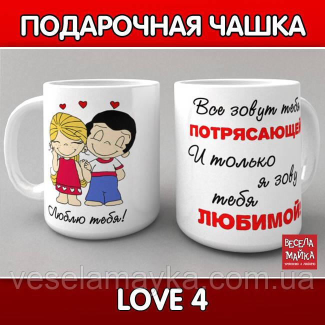 """Чашка """"Love 4"""""""