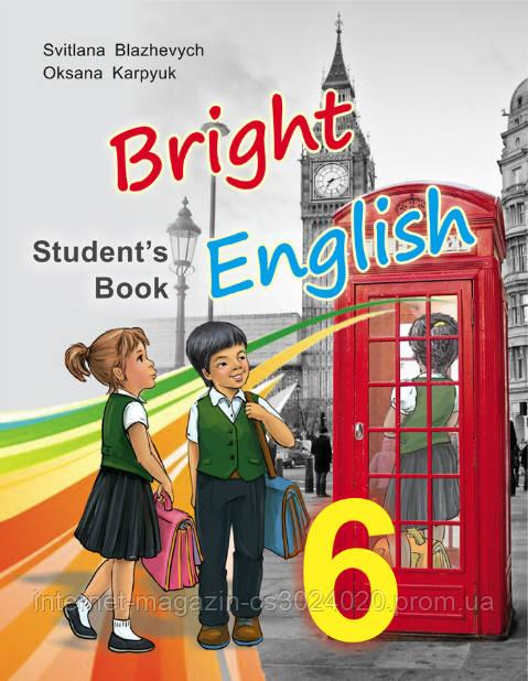 """Англійська мова 6 клас. Підручник """"Bright English - 6"""" для 6-го класу спеціалізованих шкіл. Карпюк О."""