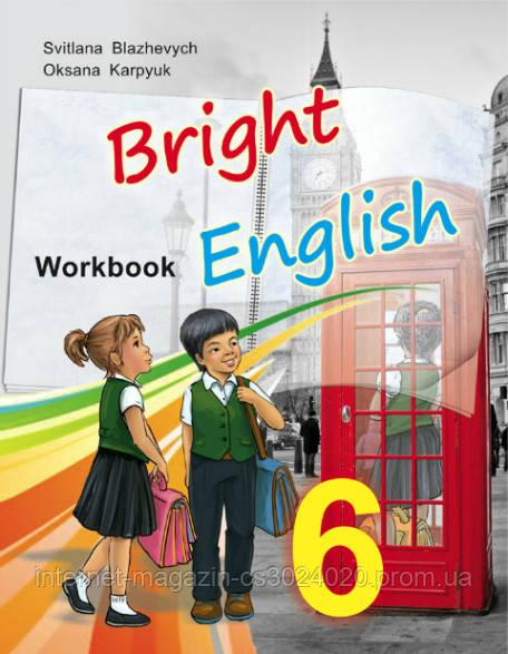 """Англійська мова 6 клас. Робочий зошит до підручника """"Bright English - 6"""" для 6-го класу спец. шкіл. Карпюк О."""