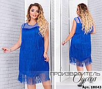 Стильное платье с бахромой размеры: 48,50,52,54