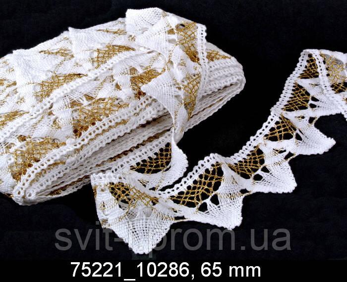 Мереживо 75221 10286, біле + золотий люрекс, 65 мм, в мотку 30 м.