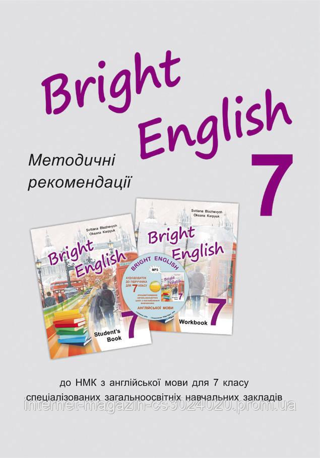 """Англійська мова 7 клас. Методичні рекомендації до НМК """"Bright English - 7"""" для 7-го класу спеціалізованих шкіл"""
