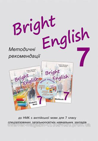 """Англійська мова 7 клас. Методичні рекомендації до НМК """"Bright English - 7"""" для 7-го класу спеціалізованих шкіл, фото 2"""