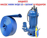 Насос Werk WQD12 со шлангом Ø50мм для выгребных ям канализации сточных вод