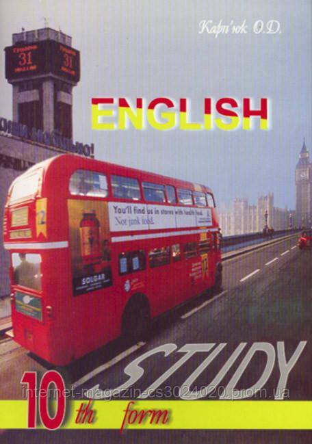 """Англійська мова 10 клас. Підручник """"English Study - 10"""" для 10-го класу. Карпюк О."""
