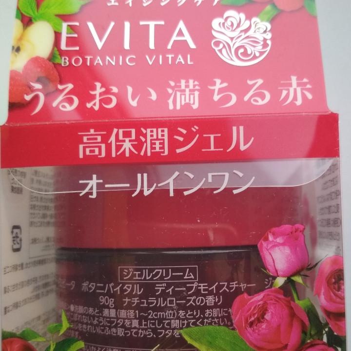 Увлажняющий антивозрастной гель. KANEBO Evita Botanic Vital Deep Moisture Gel —  90 г ( Япония)
