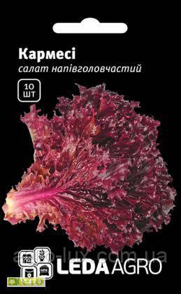 Салат Кармеси 10 шт