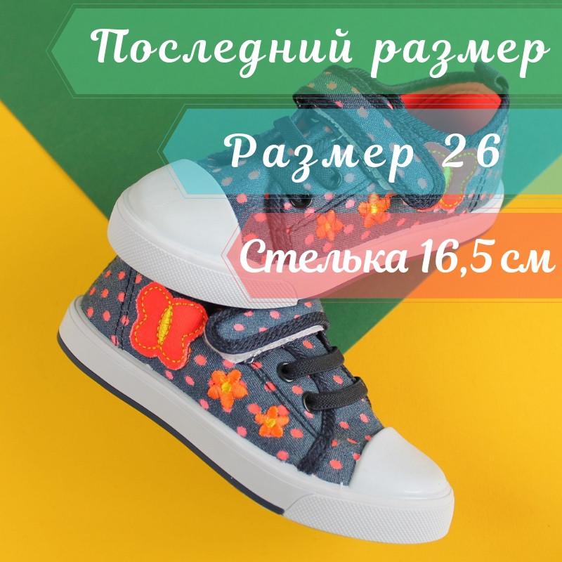 Детские кеды на девочку с бабочкой бренд Том.м р. 26