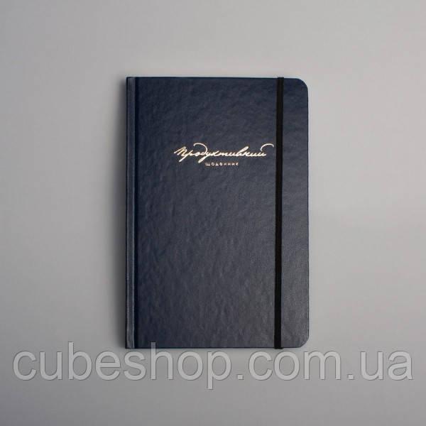 Продуктивний щоденник (темно-синий)