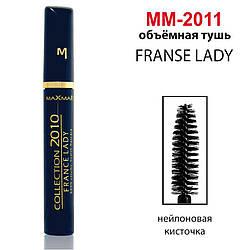 Тушь для ресниц FRANCE LADY  maXmaR MM-2011