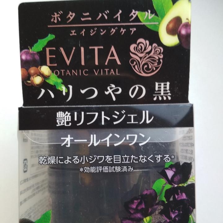 Лифтинг гель Антивозраст + увлажнение. KANEBO Evita Botanic Vital Glow Lift Gel — 90 г ( Япония)
