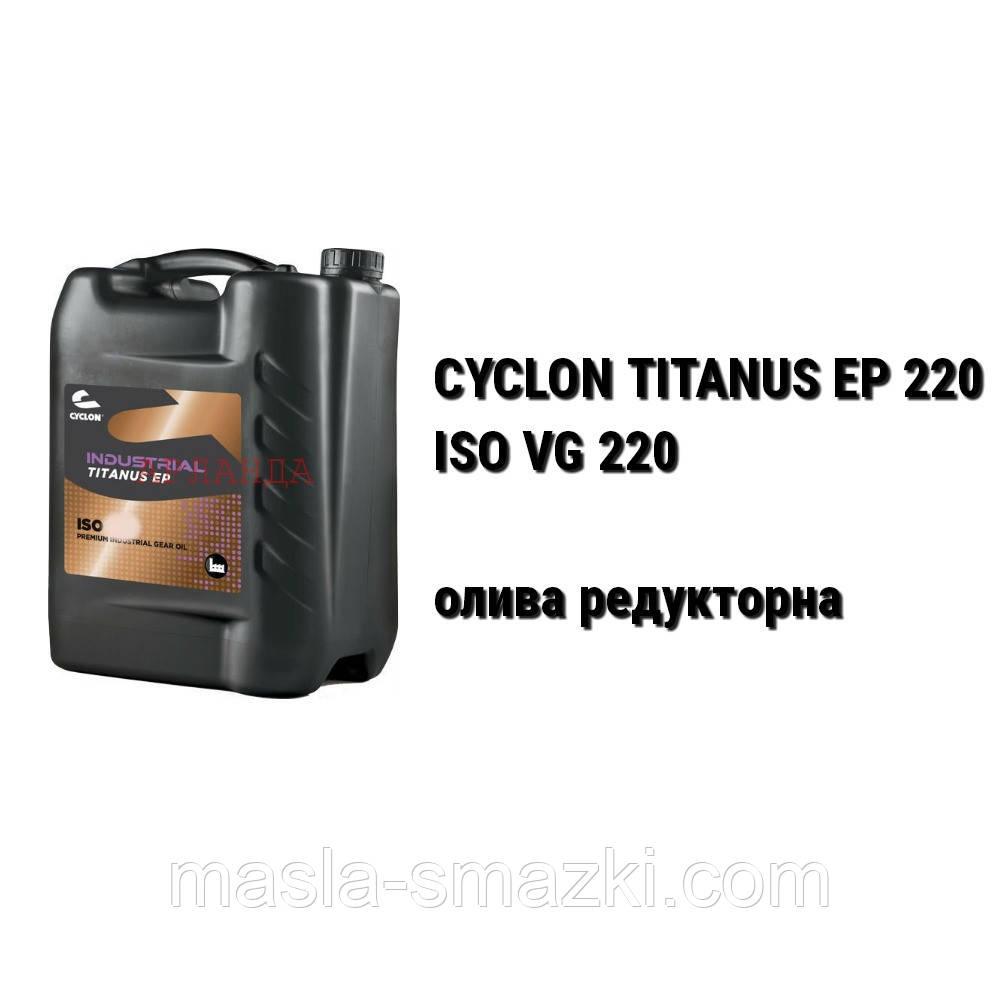 CYCLON TITANUS EP 220 (ISO VG 220) олива редукторна (20 л)