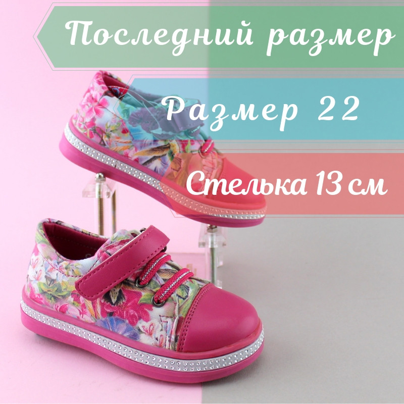 Закрытые туфли на липучке на девочку тм Y.Top р.22