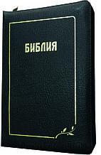 Библия, 16,5х24,5 см, чёрная, без индексов, с замком