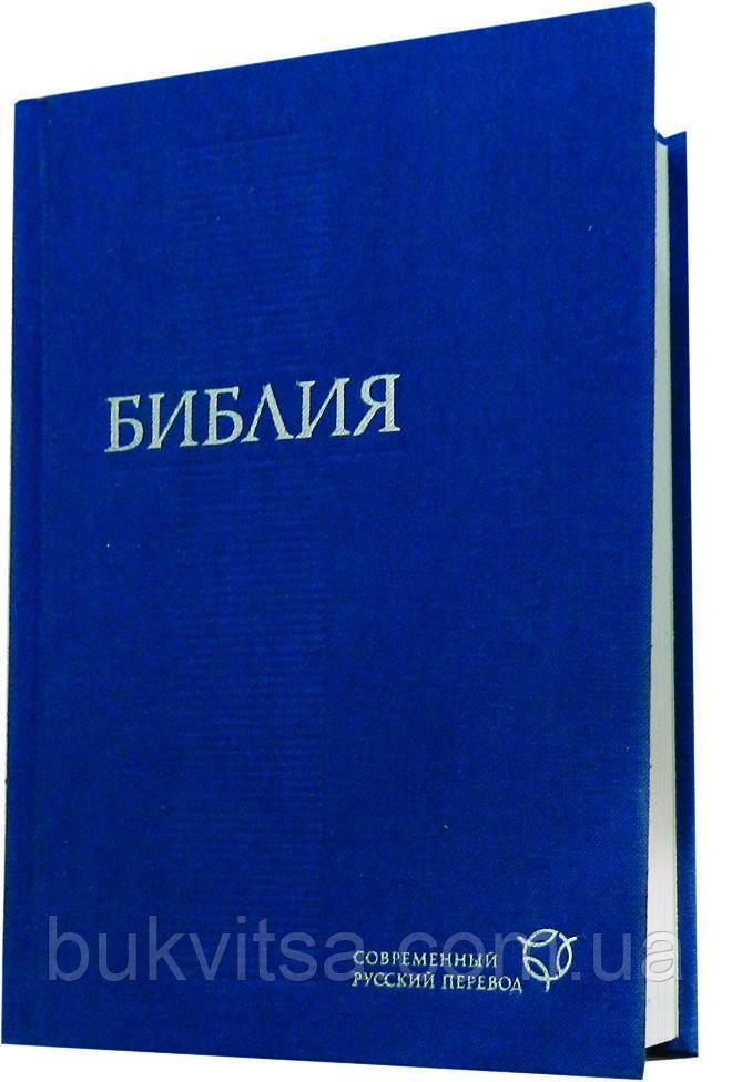 Библия, 16х23 см, синяя, современный русский перевод.