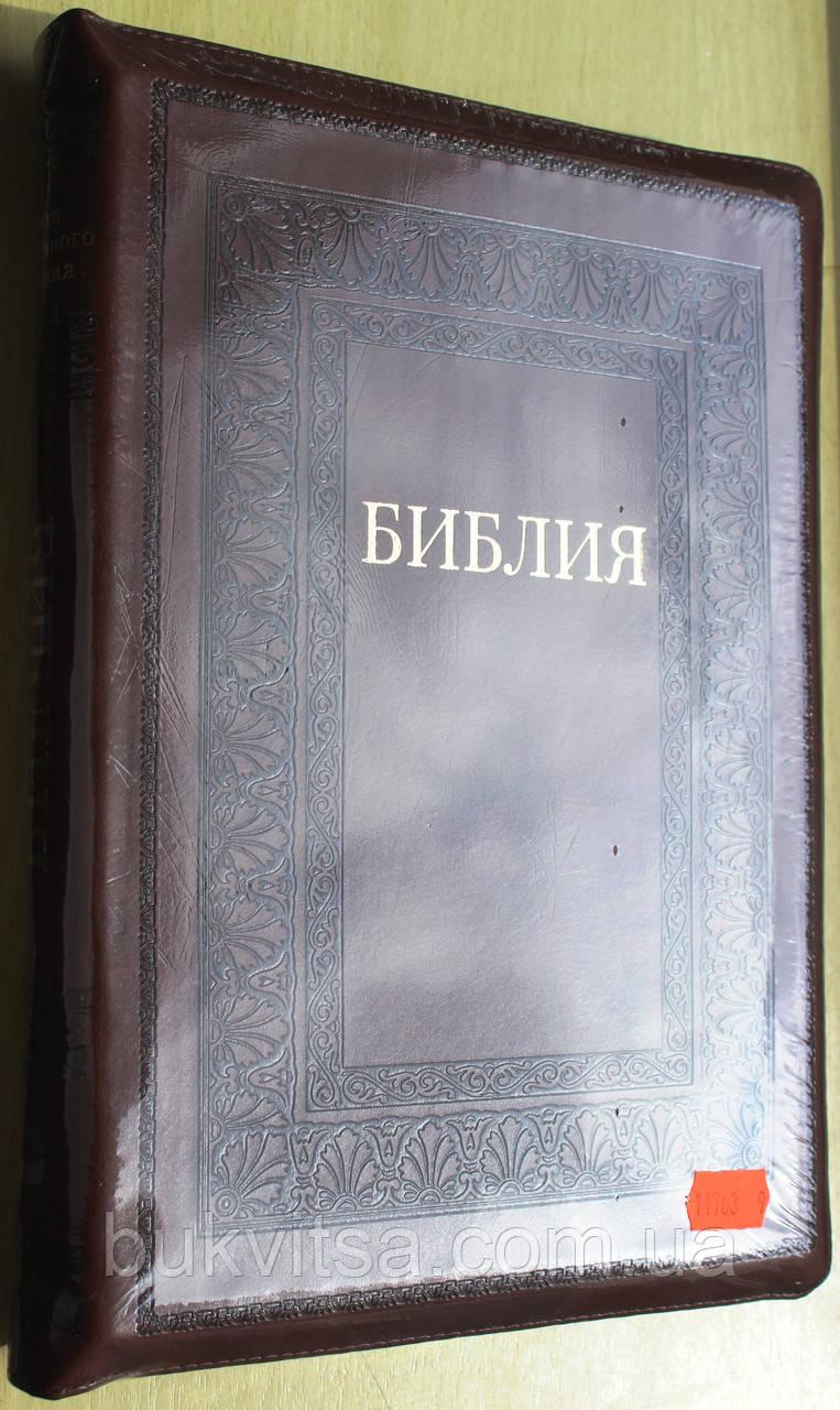Библия, 17х25 см., с орнаментальной рамкой