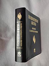 Полноценная жизнь. Библия с комментариями LIFE, фото 2