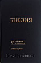 Библия, современный русский перевод, учебное издание