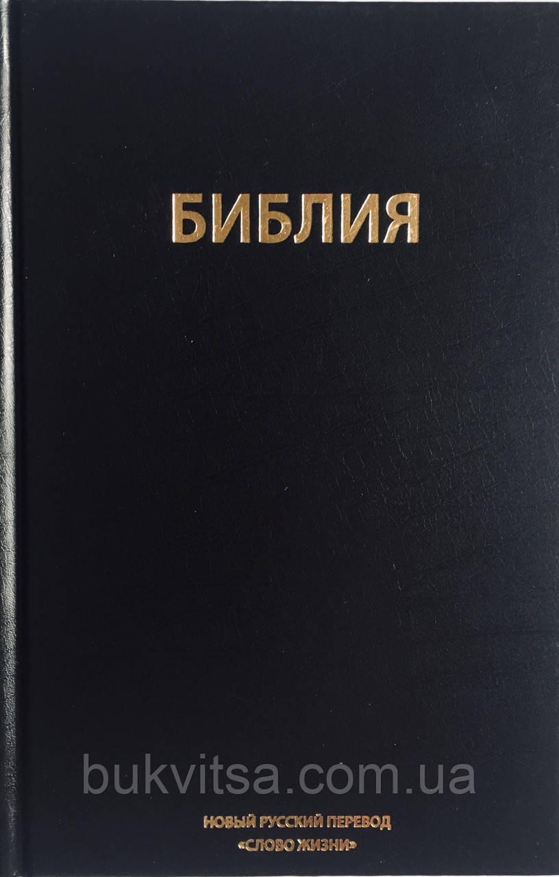 """Біблія, новий російський переклад, """"Слово Життя"""""""