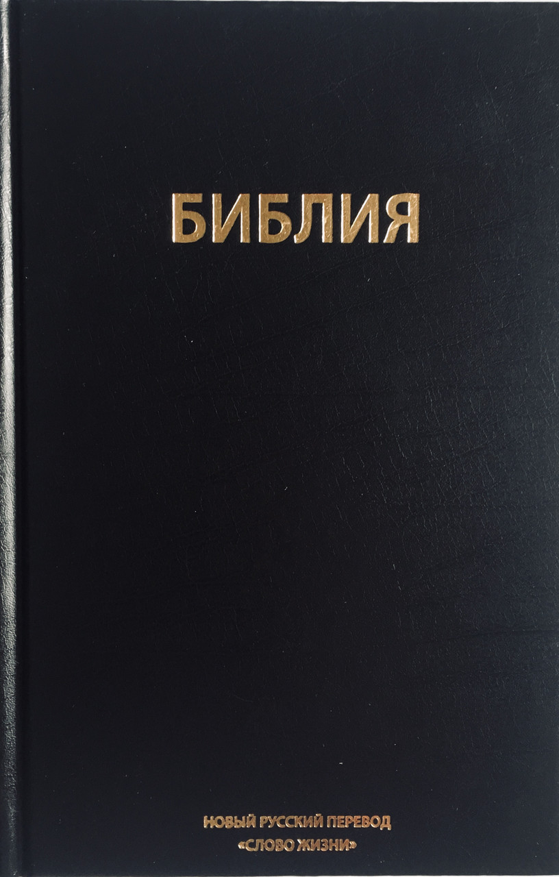 """Библия, новый русский перевод, """"Слово Жизни"""""""