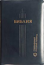 Библия, современный русский перевод, кожа, размер 16х25см