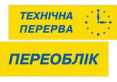 Дорогие клиенты и гости сайта 6km.com.ua ! Информируем Вас!