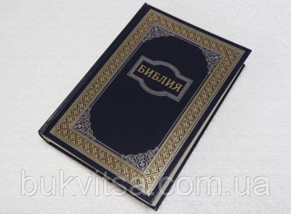 Библия синяя, 17х25 см, с орнаментальной рамкой