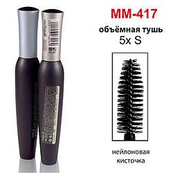 Тушь для ресниц Суперобъёмная 5x S maXmaR MM-417