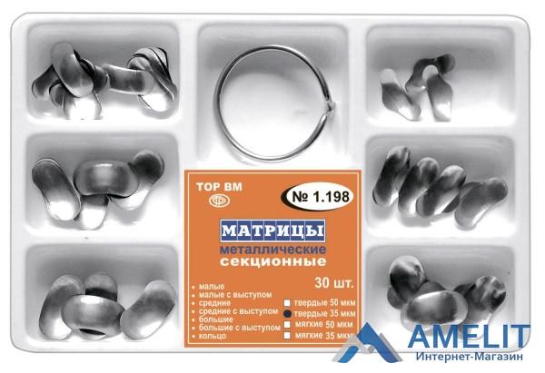 Матрицы металлические секционные №1.198 (ТОР ВМ), набор, 30шт./упак.