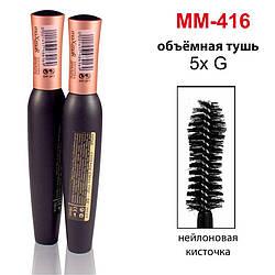 Тушь для ресниц Суперобъёмная 5x G maXmaR MM-416