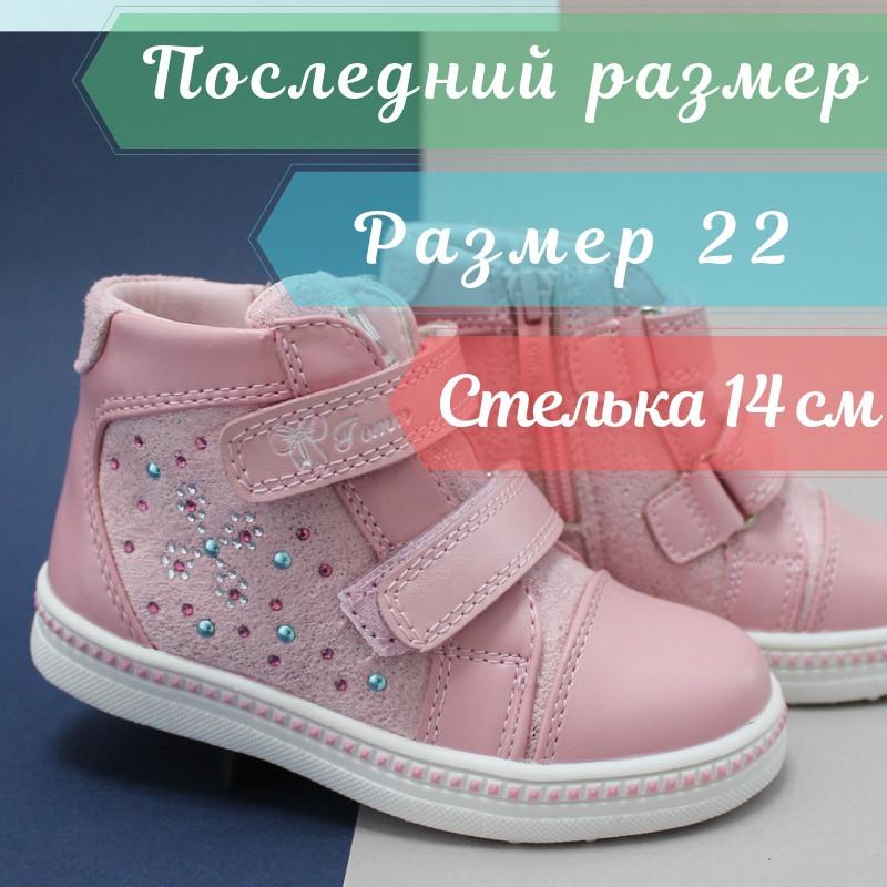 a6749653b Демисезонные ботинки для девочки с стразы на липучками цвета пудра размер  22 - BonKids - детский