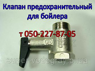 Запобіжний клапан для електробойлера
