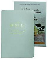 Подарочная свадебная Библия, 14х20 см, белая