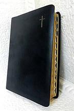 Библия, темно-бордовая