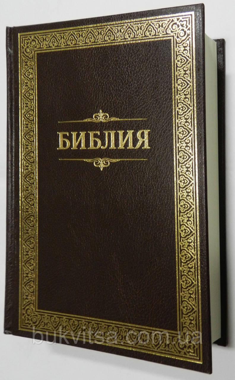 Біблія, темно-коричнева з золотою рамкою