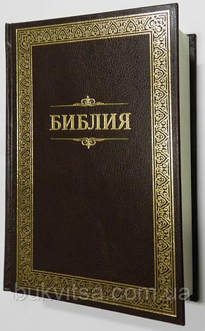 Біблія, темно-коричнева з золотою рамкою, фото 2