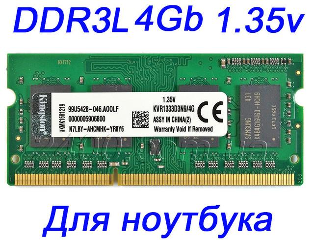Оперативная_память_для_ноутбука_ддр3_4_гб_1.35
