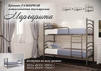 Двухъярусная кровать-трансформер Маргарита Металл-Дизайн