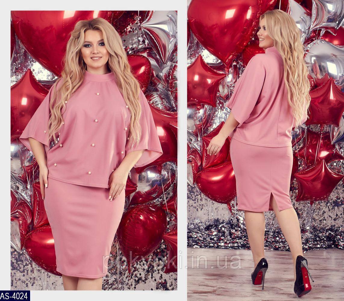 954dcbe65d6 Шикарный женский костюм двойка юбка и кофта для пышных дам цвет пудра
