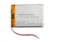 Акумулятор 2000мАч 605565 3,7 для модемів, MP3 плеєрів, GPS навігаторів, електронних книг (2000mAh)