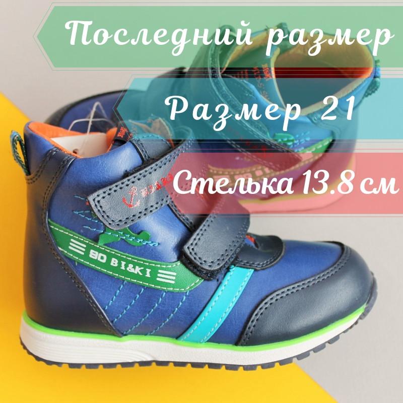 Демисезонные ботинки на мальчика натуральная кожа тм Biki р.21
