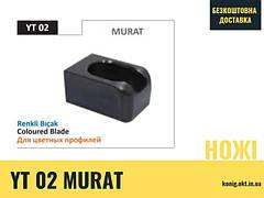 Нож зачистной по пластику(пвх) YT 02 Murat цветной профиль