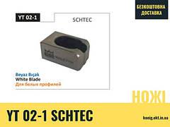 Нож зачистной по пластику(пвх) YT 02-1 Shtec белый профиль