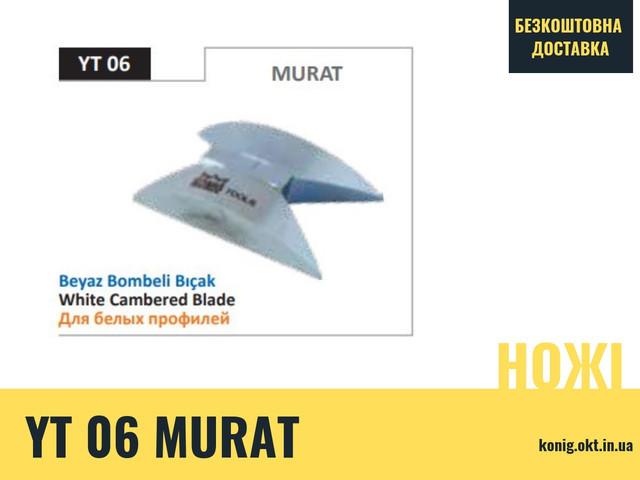 Нож зачистной по пластику(пвх) YT 06 Murat белый профиль