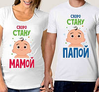 Парные футболки для будущих родителей