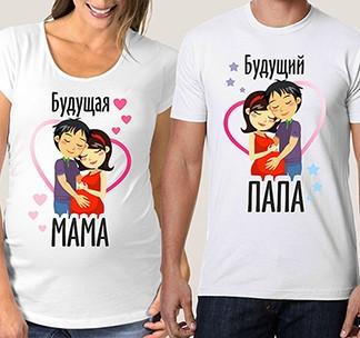 Парные футболки для будущих родителей в Днепре