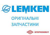 Оригинальные запчасти Lemken (Лемкен)